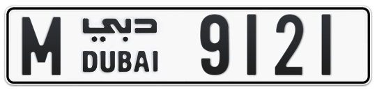 M 9121 - Plate numbers for sale in Dubai