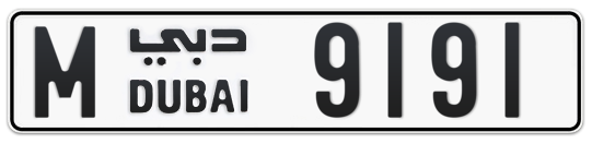 M 9191 - Plate numbers for sale in Dubai