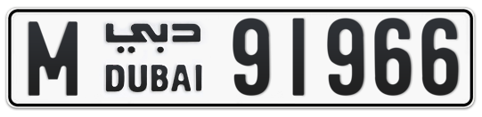 M 91966 - Plate numbers for sale in Dubai