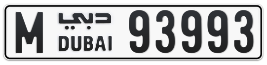 M 93993 - Plate numbers for sale in Dubai