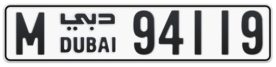 M 94119 - Plate numbers for sale in Dubai