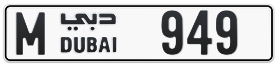 M 949 - Plate numbers for sale in Dubai