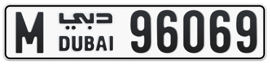 M 96069 - Plate numbers for sale in Dubai
