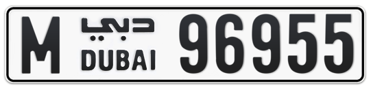 M 96955 - Plate numbers for sale in Dubai