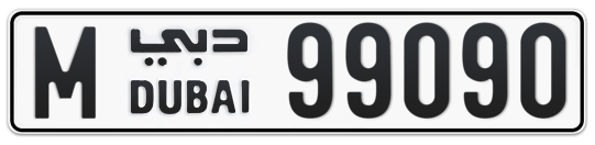 M 99090 - Plate numbers for sale in Dubai