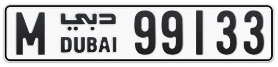 M 99133 - Plate numbers for sale in Dubai
