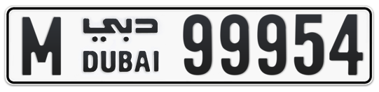 M 99954 - Plate numbers for sale in Dubai