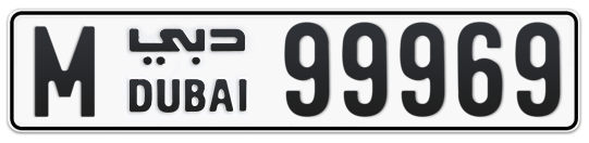 M 99969 - Plate numbers for sale in Dubai