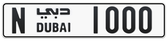 N 1000 - Plate numbers for sale in Dubai