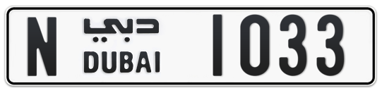 N 1033 - Plate numbers for sale in Dubai