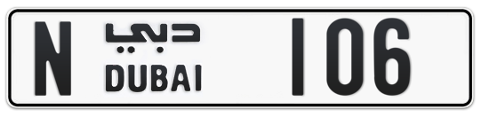 N 106 - Plate numbers for sale in Dubai