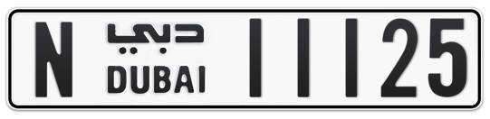 N 11125 - Plate numbers for sale in Dubai