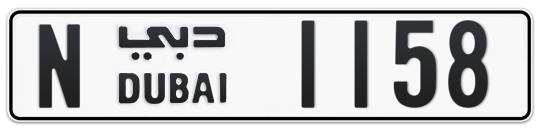 N 1158 - Plate numbers for sale in Dubai
