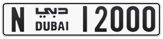 N 12000 - Plate numbers for sale in Dubai