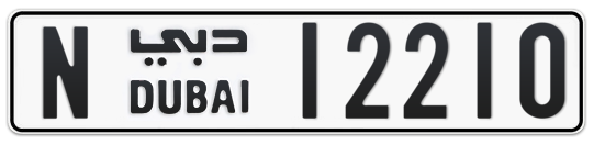 N 12210 - Plate numbers for sale in Dubai