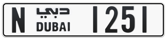 N 1251 - Plate numbers for sale in Dubai