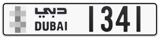 * 1341 - Plate numbers for sale in Dubai