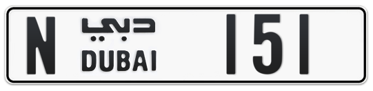 N 151 - Plate numbers for sale in Dubai