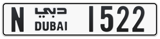 N 1522 - Plate numbers for sale in Dubai