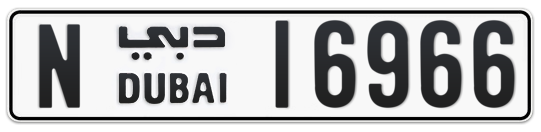 N 16966 - Plate numbers for sale in Dubai