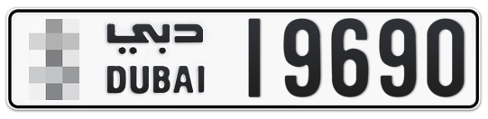 * 19690 - Plate numbers for sale in Dubai