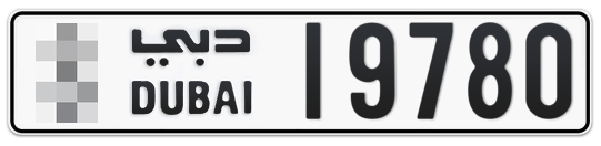 * 19780 - Plate numbers for sale in Dubai