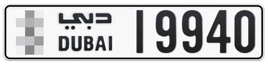* 19940 - Plate numbers for sale in Dubai