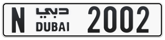 N 2002 - Plate numbers for sale in Dubai