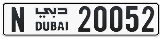 N 20052 - Plate numbers for sale in Dubai