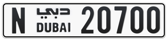 N 20700 - Plate numbers for sale in Dubai