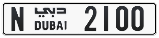 N 2100 - Plate numbers for sale in Dubai