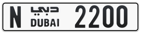 N 2200 - Plate numbers for sale in Dubai