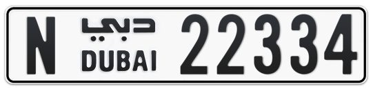 N 22334 - Plate numbers for sale in Dubai