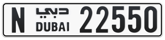 N 22550 - Plate numbers for sale in Dubai