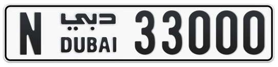 N 33000 - Plate numbers for sale in Dubai