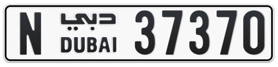 N 37370 - Plate numbers for sale in Dubai