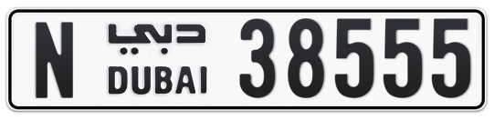 N 38555 - Plate numbers for sale in Dubai