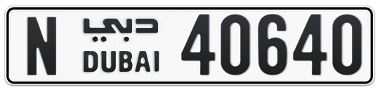 N 40640 - Plate numbers for sale in Dubai