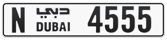 N 4555 - Plate numbers for sale in Dubai
