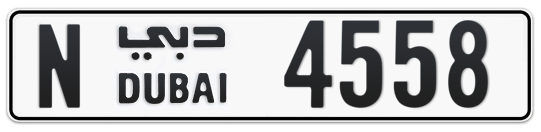 N 4558 - Plate numbers for sale in Dubai
