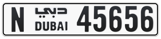 N 45656 - Plate numbers for sale in Dubai