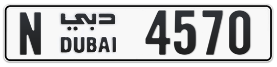 N 4570 - Plate numbers for sale in Dubai