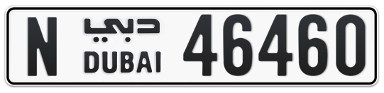 N 46460 - Plate numbers for sale in Dubai