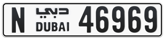 N 46969 - Plate numbers for sale in Dubai