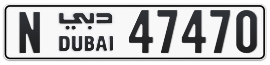 N 47470 - Plate numbers for sale in Dubai
