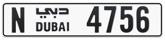 N 4756 - Plate numbers for sale in Dubai