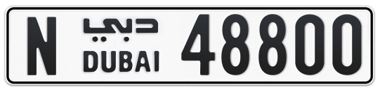 N 48800 - Plate numbers for sale in Dubai