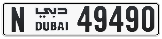 N 49490 - Plate numbers for sale in Dubai