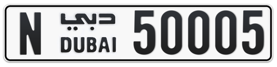 N 50005 - Plate numbers for sale in Dubai