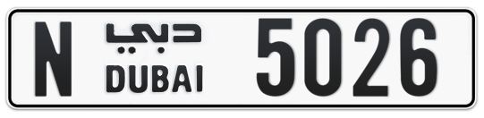 N 5026 - Plate numbers for sale in Dubai